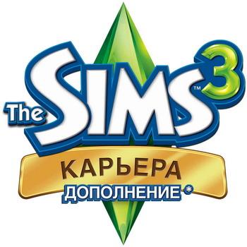 Скачать игру на телефон симс 3 карьера на русском новые симсы онлайн.