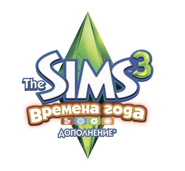 The sims 3 времена года, симс 3 времена года, the sims 3 seasons.